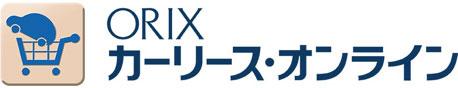 ORIX カーリース・オンライン