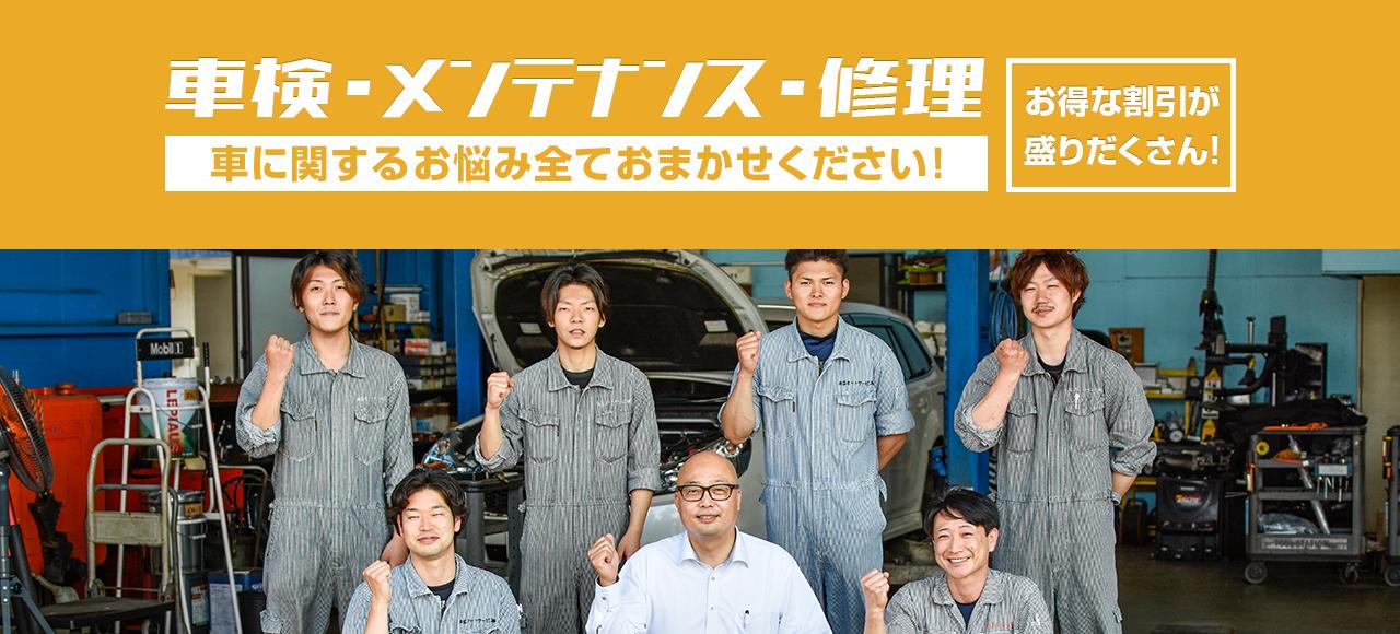 メンテナンス・車検・修理