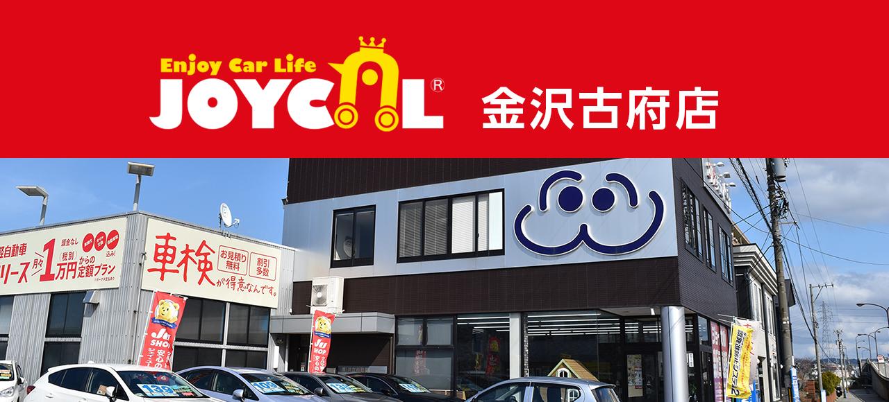 JOYCAL金沢古府店
